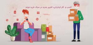 کسب و  کار اینترنتی، تغییر جدید در سبک خرید مردم